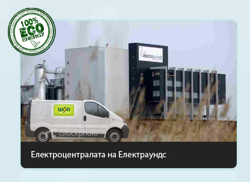 Waste Oil Net  - Invest Bulgaria.com