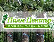 Palm Center of Bulgaria