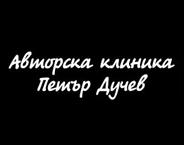 Dental Practice Petar Duchev