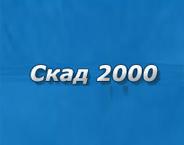 SKAD 2000