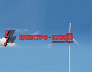 Elektro-Iliev Ltd.
