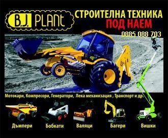 BJ Plant