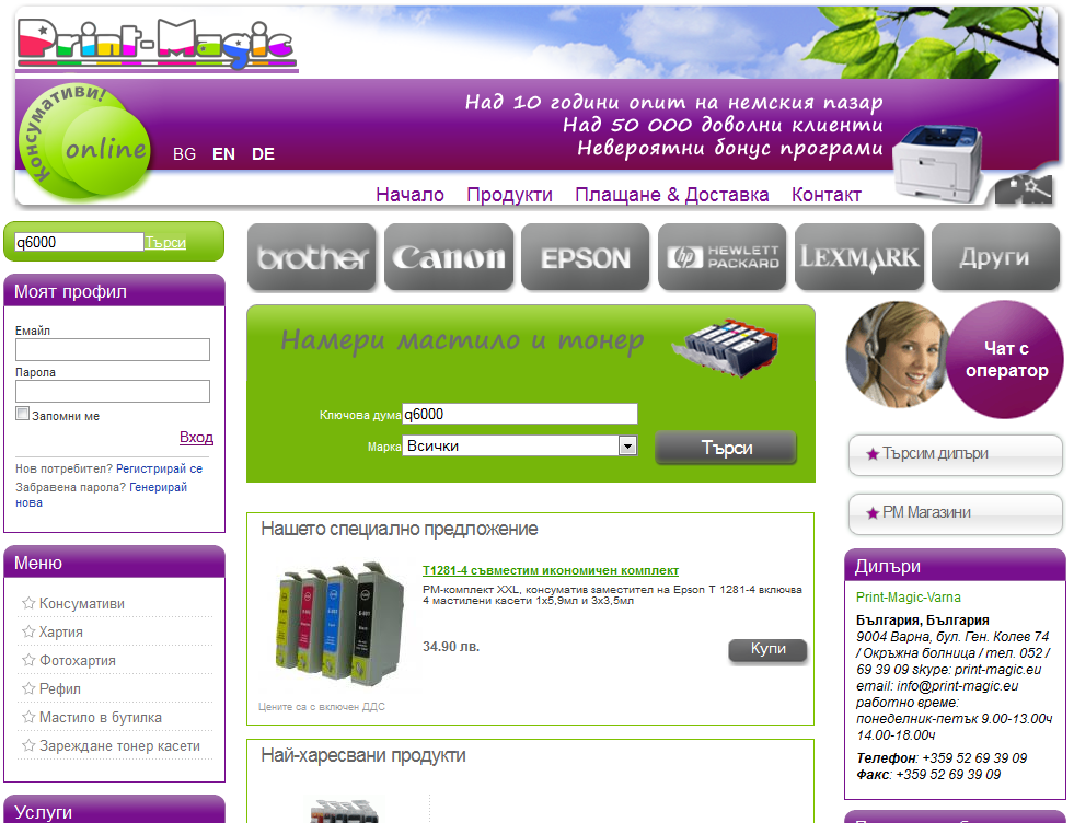print-magic.eu  - Invest Bulgaria.com