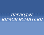 Kimon Komitski translation agency