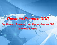 Prevodi-Express Ltd