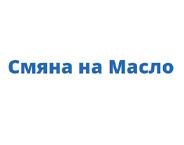 Oilchange.bg - Смяна на Масло