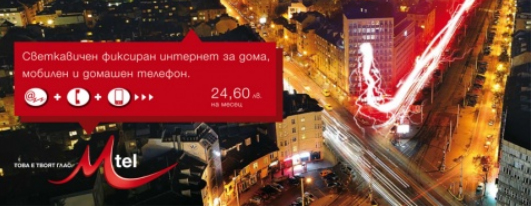 BULGARIA'S WATCHDOG OKS M-TEL ACQUISITION OF 2 MAJOR ISPS